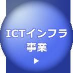 ICTインフラ事業