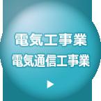 電気工事業 電気通信工事業